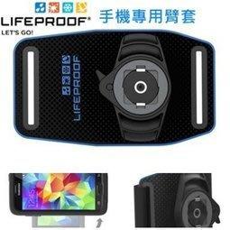 公司貨 美國 LIFEPROOF 專用臂套/for iPhone 5/5S 6/6 plus 5.5吋 防水 運動臂套