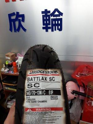 欣輪車業 普利司通 BRIDGESTONE SC1 SC1R 140/70-13 $2500完工 FORCE