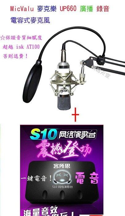 歡歌電音變聲3號之0C套餐客所思S10電容式麥克風isk AT100+NB35懸臂支架 防噴網