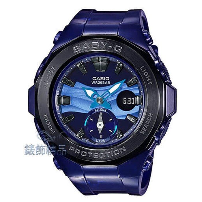 【錶飾精品】現貨CASIO BGA-220B-2 A DR 深藍 卡西歐Baby-G運動時尚 潮汐、溫度 全新原廠正品