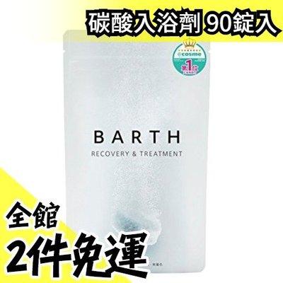 日本 BARTH 碳酸入浴劑 中性 重炭酸 入浴剤 90錠入 檸檬酸 維生素C【水貨碼頭】
