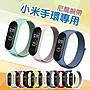 小米手環3/4/5 腕帶 尼龍錶帶 運動錶帶 防水 透氣 魔鬼氈 方便調節長度 多種顏色可選