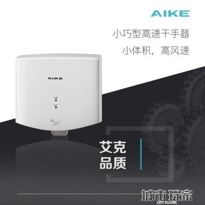 【興達生活】艾克AIKE 高速乾手機家用衛生間高速烘手器餐飲全自動感應乾手器`29884