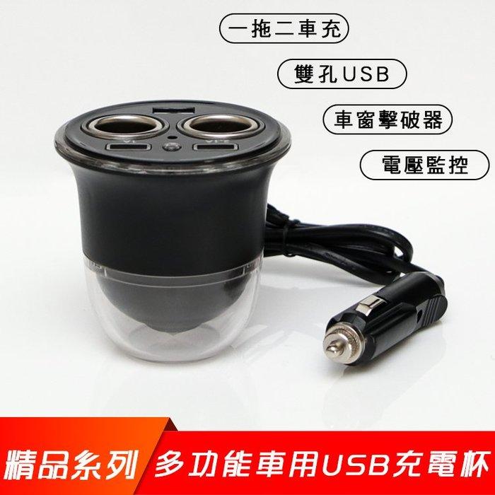 精品系列 多功能車用USB充電杯 車充杯 智能 雙孔 點煙器 擴充 一拖二 車充 充電器 車窗擊破器 電壓檢測