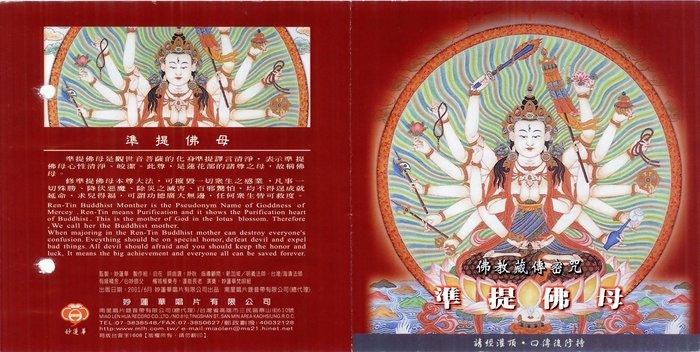 妙蓮華 CK-6922 佛教藏傳密咒系列-準提佛母