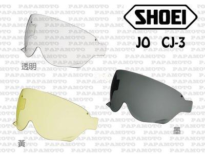 【趴趴騎士】SHOEI JO EX-ZERO CJ-3 鏡片 (墨片、黃色增光片 山車帽 復古帽