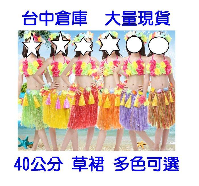 @蛋蛋=英文字母氣球批發商@39元=夏威夷草裙舞 cosplay道具 迎賓表演商品 角色扮演服裝 舞台表演用品