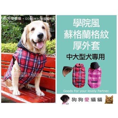 【狗狗愛貓貓小舖】學院風蘇格蘭格紋連帽保暖厚外套《帽可拆》(#5~#6) 中小型犬 寵物衣服 小狗衣服 狗服