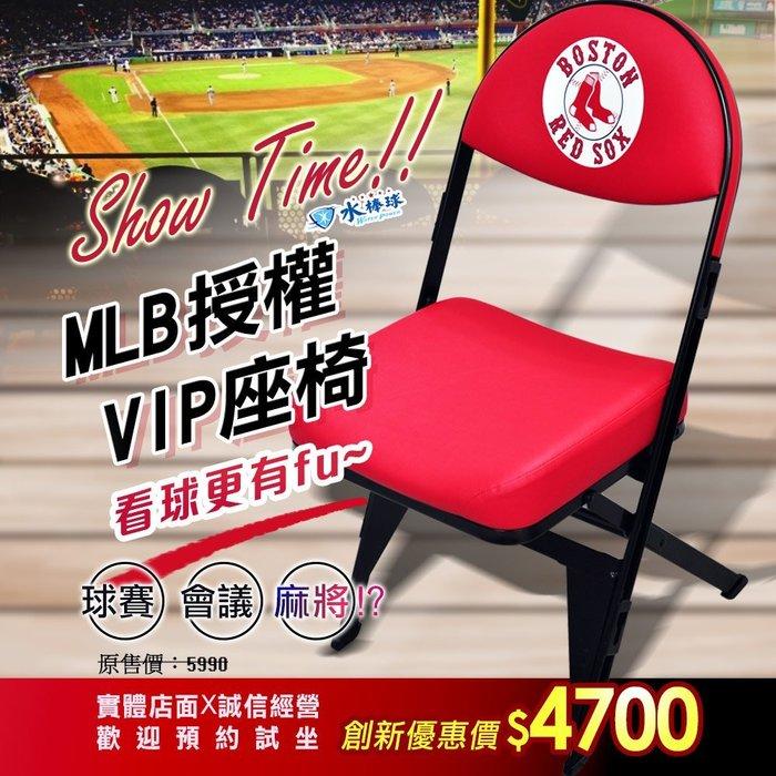 椅子 運動觀賽座椅。水棒球〉MLB美國職棒大聯盟帝王椅 球迷隊徽 官方授權紅襪隊,保固十年,首降特賣4700元免運