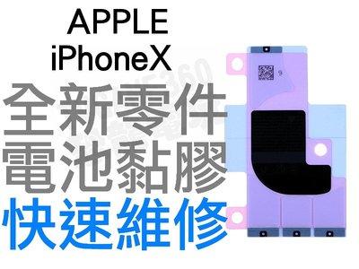 APPLE iPhone X iPhone 10 電池膠 電池標籤貼紙 電池固定雙面膠貼 專業維修【台中恐龍電玩】