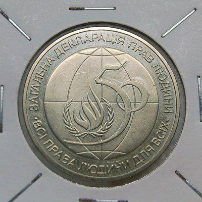 烏克蘭 (UKRAINE) 1998年2 HRYVNI 聯合國50週年紀念幣 (發行量:100,000枚)【A2485】
