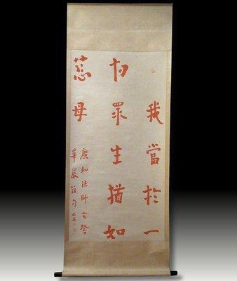 【 金王記拍寶網 】S447  清 中國著名藝術家教育家 弘一法師 近代佛教律宗高僧 手繪硃砂書法中堂 捲軸一幅 ~