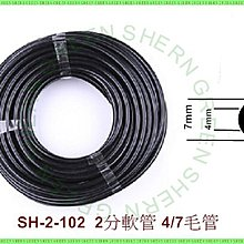 2分軟管(SH-102)綠神 47毛管 以米為單位 園藝 盆栽 自動澆水器 自動灑水器 自動澆花器 定時澆水器 灑水器