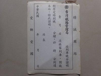 早期台灣鐵路管理局 誤點證明 (精誠團結 愛鄉愛國 珍貴文獻/絕版品)