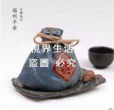 【新視界生活館】福袋陶瓷家用香爐仿古茶道香薰爐 室內創意家居禪意盤香爐