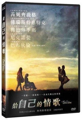 <<影音風暴>>(全新電影2010)給自己的情歌  DVD  全102分鐘(下標即賣)48