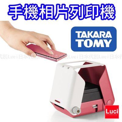 Printoss 口袋相印機 不用電的神奇拍立得 手機相片列印機 LUCI日本代購空運