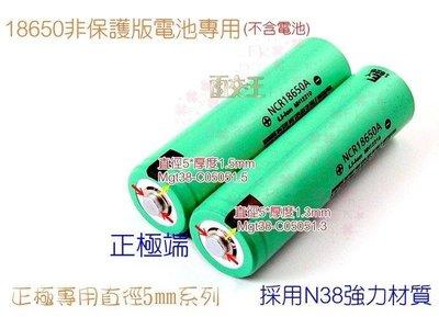 直徑5*厚度1.3mm 釹鐵硼強力磁鐵 18650電池固定 正極專用 平頭變尖頭 Mgt38-C05051.3 台南市