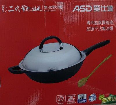 ASD 愛仕達 34cm 二代金鋼旋風無油煙炒鍋 LZL8334YK 不沾鍋