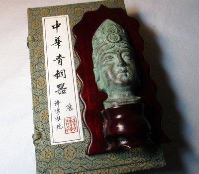 古典老銅[中華青銅30年老件聖觀音像] 定心凝性觀自在