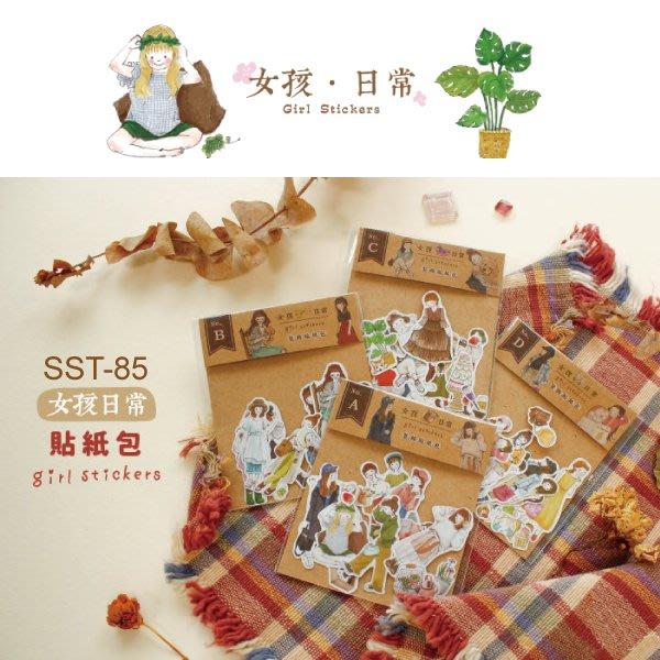 貼紙 裝飾貼 ( SST-85 女孩日常 貼紙包 ) 手帳貼 DIY貼紙 日誌 相本 裝飾 iHOME愛雜貨
