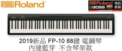 『立恩樂器』免運分期 Roland FP-10 BK FP10 黑色 88鍵 電鋼琴 數位鋼琴 原廠公司貨 不含琴架款