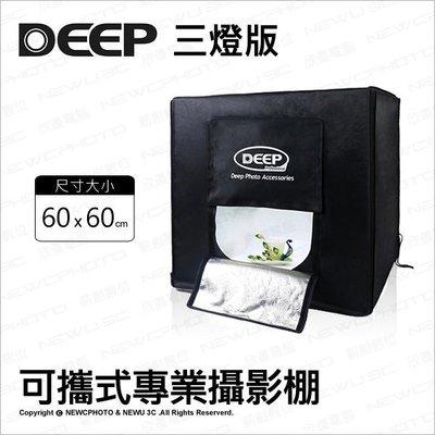【薪創光華】DEEP 60*60 cm 三燈版 可攜式專業攝影棚 柔光箱 LED燈 背景架 背景布 攝影燈箱 攝影箱