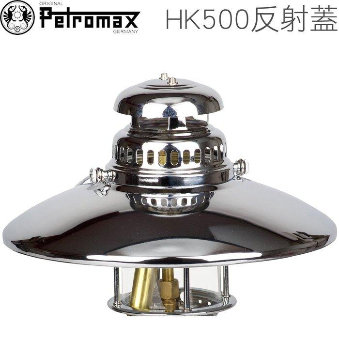 丹大戶外【Petromax】德國HK500系列汽化燈專用頂蓋/反射頂蓋/避免刺眼TOP5C 鍍鎳銀