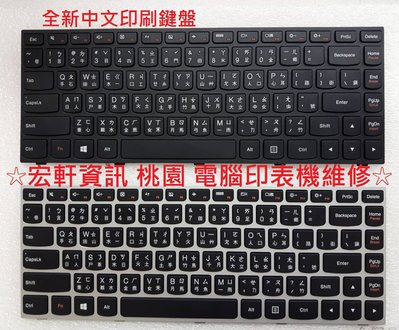 ☆ 宏軒資訊 ☆聯想 Lenovo B40-80 B4030 B4070 B41 中文 鍵盤