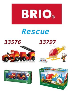 瑞典 BRIO 木製玩具 Rescue系列~請詢問價格/庫存
