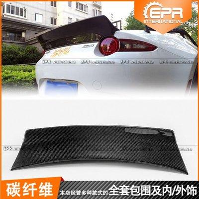 Miata馬自達Mazda MX5 ND5RC 碳纖維卡夢包圍改裝尾翼EPA款壓尾翼定風翼擾流裝飾改裝件