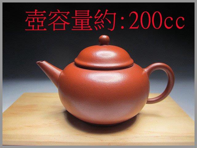 《滿口壺言》A298早期薄胎12杯標準壺【荊溪北孟臣製】單孔出水、約200cc、有七天鑑賞期