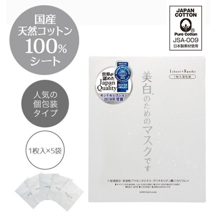 Ariels Wish-世界銀賞大獎連續兩年獲獎藥用美白精華面膜JAPAN GALS日本熱銷款胎盤素精華5枚入-日本製-
