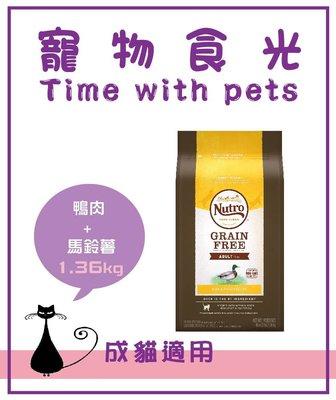 ☺︎寵物食光Time with pets☺︎ Nutro 美士無穀低敏配方 鴨肉+馬鈴薯 3磅
