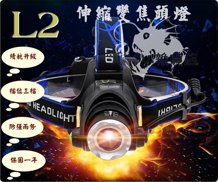 (全配)XM-L2 伸縮調光頭燈 L2手電筒  伸縮變焦 手電筒 自行車 露營大燈 L2頭燈 18650 照明 Q5頭燈