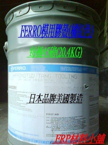 FRP材料小舖..進口FERRO模具用膠殼面漆..橘紅色每桶20KG(45磅)只要8700元..另有TOMATEC