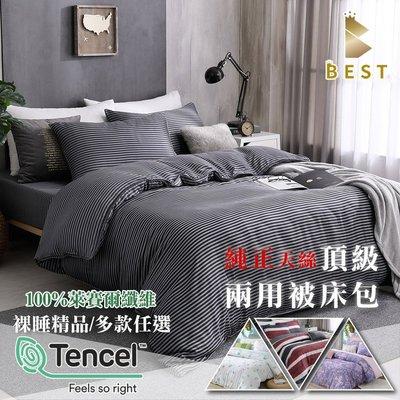 天絲床包兩用被四件式 加大6x6.2尺 100%天絲 TENCEL 附正天絲吊牌 BEST寢飾 T1