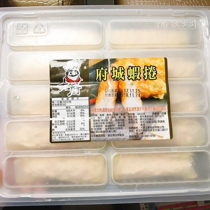【於晨食食材批發】府城蝦捲10入裝300g±10%/盒 歡迎批發團購