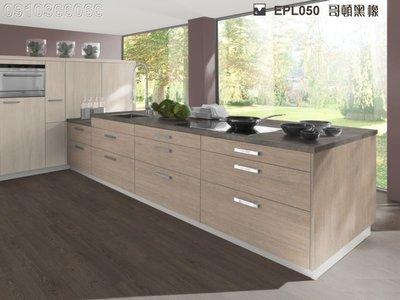 《愛格地板》德國原裝進口EGGER超耐磨木地板,可以直接鋪在磁磚上,比海島型木地板好,比QS或KRONO好EPL050-08