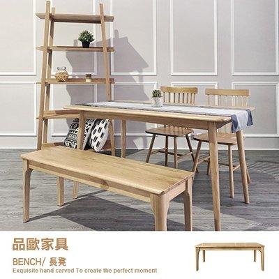 長椅凳 木板椅 雙人餐椅 實木 北歐 簡約 丹麥北歐元素【BDJL5W】品歐家具