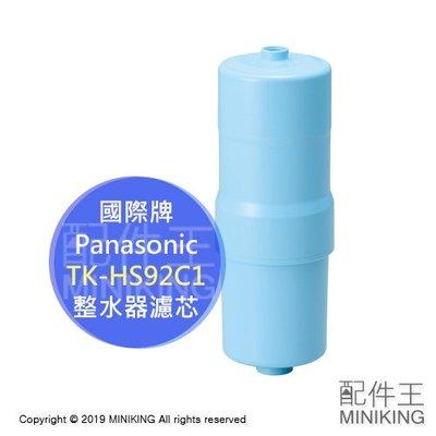 日本代購 空運 Panasonic 國際牌 TK-HS92C1 濾芯 濾心 適用 TK-AS43 TK-HS92