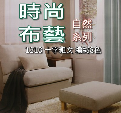 時尚布藝~*棉麻絲 十字編織紋 自然風 ~* 500元 尺 (凱薩 進口傢飾布) 進口現貨1213 頂級 質感 傢飾布