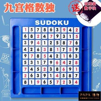 桌面游戲數獨游戲棋九宮格120關題SuDoku兒童益智力玩具記憶棋子~PAPA ~