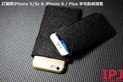 出清特價!iPhone X 7 8 6 Plus 5羊毛氈保護套 皮套 插卡 悠遊卡 邊框 超薄保護殼 行動電源 可用
