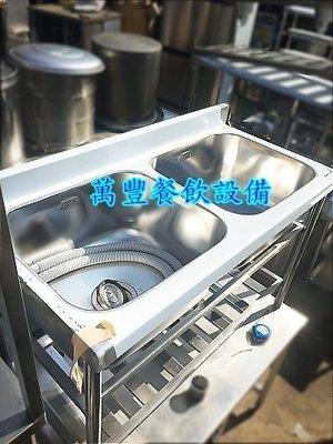 萬豐餐飲設備 全新 雙大洗槽 雙口水槽 雙口大水槽 不鏽鋼水槽 大水槽/大型水槽30深水槽
