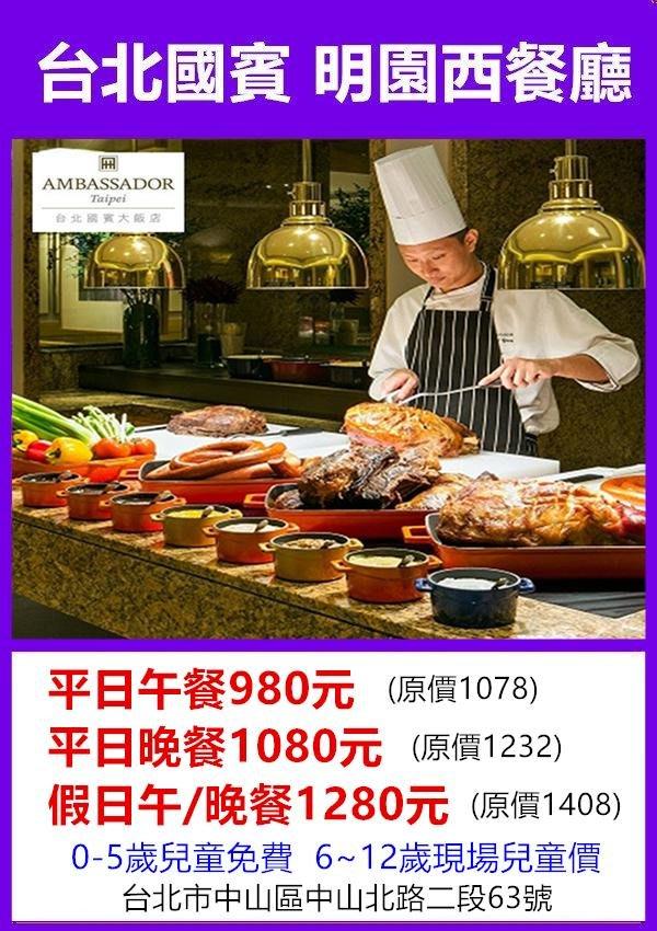【展覽優惠券】台北國賓飯店 明園西餐廳 平 假日午晚餐1300元