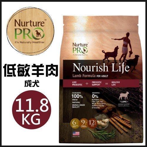 美國Nurture PRO 天然密碼 低敏羊肉成犬配方11.8kg
