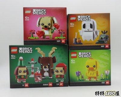 LEGO 樂高積木玩具 40351 40349 40353方頭仔 麋鹿  幽靈 小狗