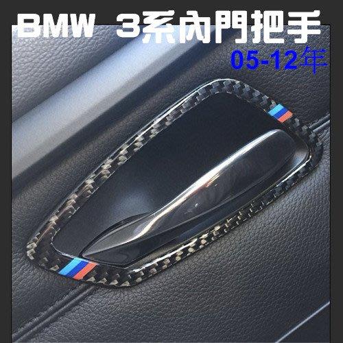 BMW 3系 內門把手 碳纖裝飾貼 05-12 E90 E91 E92 E93 320I 335I 沂軒精品 A0435