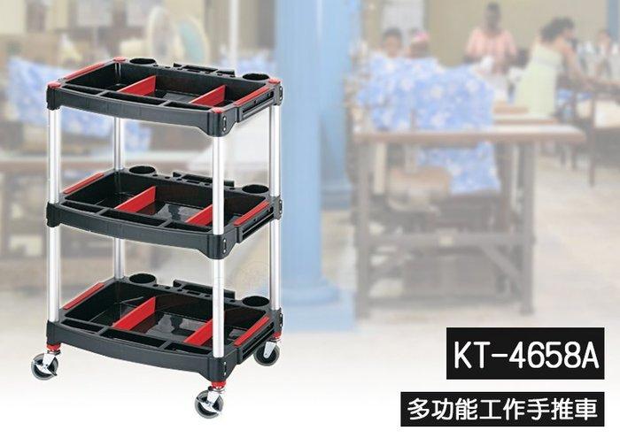 【吉賀】免運多功能工作手推車(三層) KT-4658A 附磁鐵 多功能手推車 工作車 餐車